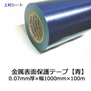 表面保護テープ 厚み0.070mm×幅1000mm×100m 青 ダイワプロタック
