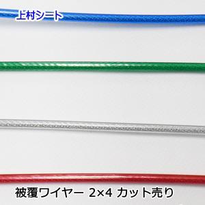 カット販売 ビニール被覆ワイヤーロープ (外径4mm-内径2mm)|uemura-sheet