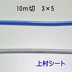 ビニール被覆ワイヤーロープ(3×5) 長さ10m|uemura-sheet
