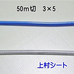 ビニール被覆ワイヤーロープ(3×5) 長さ50m|uemura-sheet