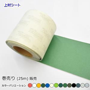 巻売り販売 シート補修テープ ペタックス トラックシート|uemura-sheet