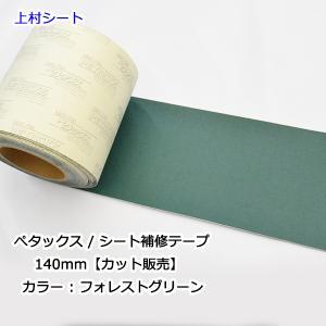 カット販売 トラックシート補修テープ フォレストグリーン 深緑 ペタックス|uemura-sheet
