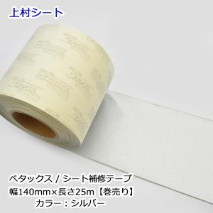 シート補修テープ シルバー 幅140mm×長さ25m ペタックス uemura-sheet