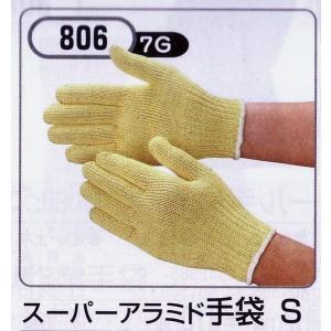 スーパーアラミド手袋 Sサイズ (806 おたふく手袋)|uemura-sheet