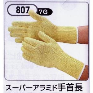 スーパーアラミド手首長手袋  (807 おたふく手袋)|uemura-sheet