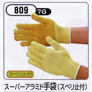 スーパーアラミド手袋(スベリ止付) (809 おたふく手袋)|uemura-sheet