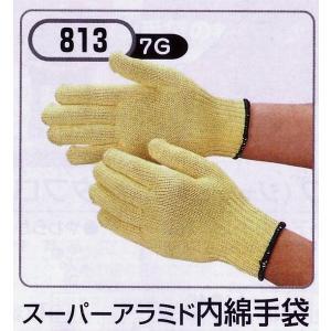 スーパーアラミド内綿手袋 (813 おたふく手袋)|uemura-sheet