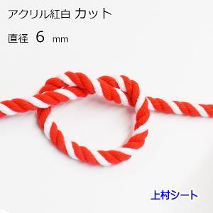 カット販売 アクリル紅白ロープ 直径6mm