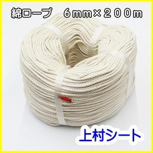 綿ロープ 直径 6mm × 長さ 200m