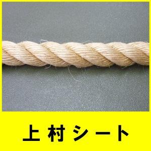 カット販売 直径38mm マニラロープ 麻ロープ 綱引きロープ