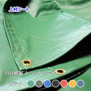 トラックシート 幅2.7m×長さ3m グリーン以外にも赤や黒も対応可能|uemura-sheet