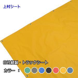 荷掛シート 荷台シート 幅2.2m×長さ3m オレンジ以外にも黒色や赤色も対応可能