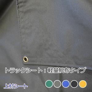 軽量 トラックシート 幅2.4m×長さ4.8m 軽量帆布 uemura-sheet