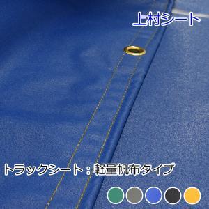 エステル軽量 トラック平シート 幅2.2m×長さ3m 青色以外のカラー対応有り|uemura-sheet