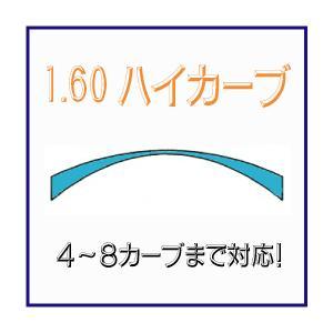 単焦点ハイカーブ1.60 ハードマルチ|uemuramegane