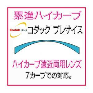 遠近両用ハーカーブハードマルチ  KODAK コダック プレサイス PS67 ハーカーブ|uemuramegane