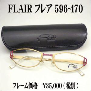 FLAIR フレア  596-470 メガネフレーム|uemuramegane