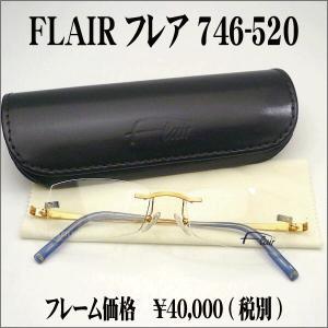 FLAIR フレア 746-520 メガネフレーム|uemuramegane