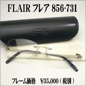 FLAIR フレア  856-731 メガネフレーム|uemuramegane