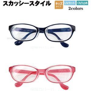 スカッシースタイル キッズ 8701 ブルー 8701-01 ピンク 8701-02 名古屋眼鏡|uemuramegane