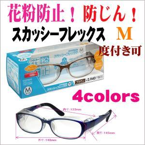 スカッシー フレックス M 8848 花粉用メガネ PM2.5防止に! アレルギー 防塵 ブラック レッド ブラウン ブルー m 度付き可|uemuramegane