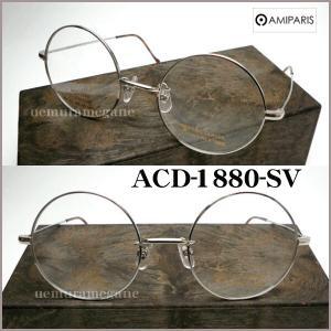 ヴィンテージ 丸メガネフレーム アミパリ クラシック AMIPARIS ACD−1880−SV|uemuramegane