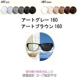 アートグレー160 アートブラウン160 調光レンズ ARTGRAY160 ARTBROWN160 レギュラータイプ 単焦点 ITOレンズ|uemuramegane