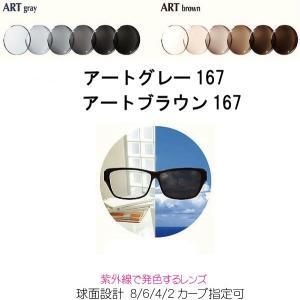 アートグレー167 アートブラウン167 調光レンズ ARTGRAY167 ARTBROWN167 レギュラータイプ 単焦点 ITOレンズ|uemuramegane