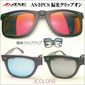 アックス AXE AS−3PCS 偏光フリップアップサングラス|uemuramegane