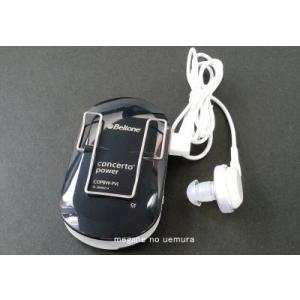 ベルトーン ポケットタイプ デジタル補聴器 コンサート パワー CONCERTO-P uemuramegane