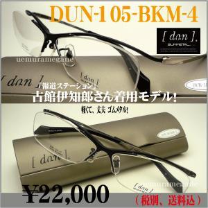 DUN−105 BKM−4 ドゥアン 超弾性ゴムメタル!!送料無料! uemuramegane