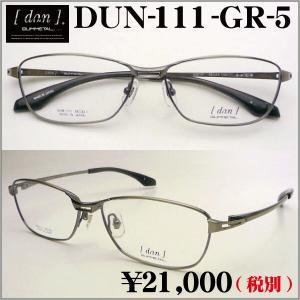 DUN-111-GR-5 ドゥアン DUN メガネフレーム  DUN111 dun111 超弾性ゴムメタル!!送料無料!|uemuramegane