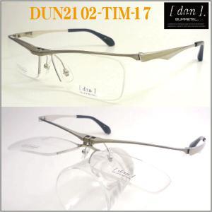 DUN-2102-TIM-17 ドゥアン DUN ハネアゲ メガネフレーム  DUN2102 超弾性ゴムメタル!!送料無料! uemuramegane