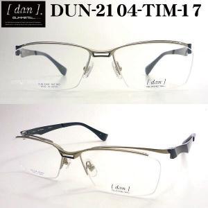DUN-2104-TIM-17 ドゥアン DUN メガネフレーム  DUN2104 dun2104 超弾性ゴムメタル!!送料無料! uemuramegane