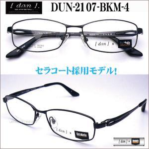 DUN-2107-BKM-4 ドゥアン DUN メガネフレーム  DUN2107 dun2107 超弾性ゴムメタル!!送料無料!|uemuramegane