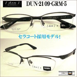 DUN-2109-GRM-5 ドゥアン DUN メガネフレーム  DUN2109 dun2109 超弾性ゴムメタル!!送料無料!|uemuramegane
