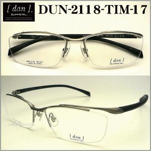 DUN-2118-TIM-17 ドゥアン DUN メガネフレーム  DUN2118 dun2118 超弾性ゴムメタル!!送料無料! uemuramegane