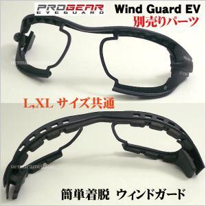 PROGEAR WINDGUARD プロギア用ウィンドガード EVA Large EG-L1033E uemuramegane