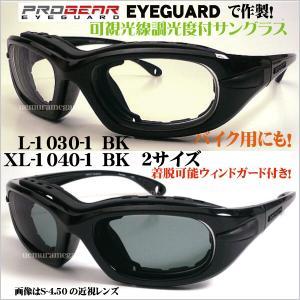 progear EG-XL1040 プロギア アイガード 度付き調光サングラス EG−XL1030−ARTGRAY EG−XL1040−ARTGRAY バイク用にも!|uemuramegane