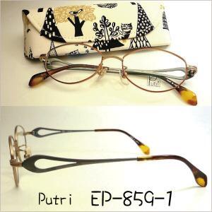 EP-859-1 Putri プテュリ EP−859−1 HOYA度付セット メガネ 眼鏡 伊達メガネ|uemuramegane
