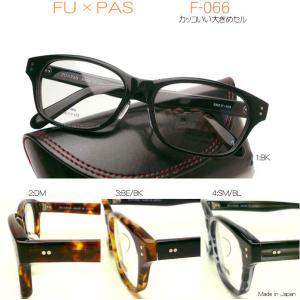 FU×PAS F−066 フーパス HOYA薄型非球面レンズ付きセット|uemuramegane