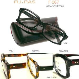 FU×PAS F−067 フーパス HOYA薄型非球面レンズ付きセット|uemuramegane
