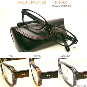 FU×PAS F−068 フーパス HOYA薄型非球面レンズ付きセット|uemuramegane