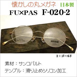 ヴィンテージ 丸メガネ FU×PAS フーパス F-070-2 薄型レンズ付きセット|uemuramegane