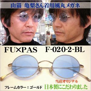 ヴィンテージ 丸メガネ FU×PAS フーパス F-070-2−BL 丸メガネ ブルーレンズ|uemuramegane