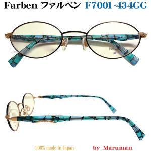 ファルベン Farben F7001−434GG F7001 434GG 49 度付 メガネ 眼鏡 伊達メガネ マルマンオプティカル|uemuramegane