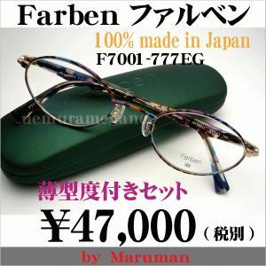 ファルベン Farben F7001−777EG 度付 メガネ 眼鏡 マルマンオプティカル|uemuramegane