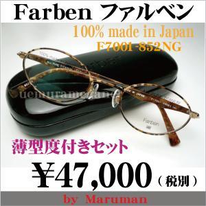 ファルベン Farben F7001−852NG 度付 メガネ 眼鏡 マルマンオプティカル|uemuramegane