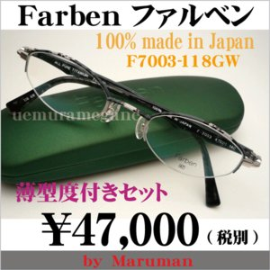 ファルベン Farben  F7003−118GW 度付 メガネ 眼鏡 マルマンオプティカル|uemuramegane