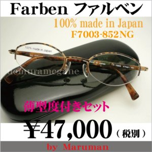 ファルベン Farben  F7003−852NG 度付 メガネ 眼鏡 マルマンオプティカル|uemuramegane